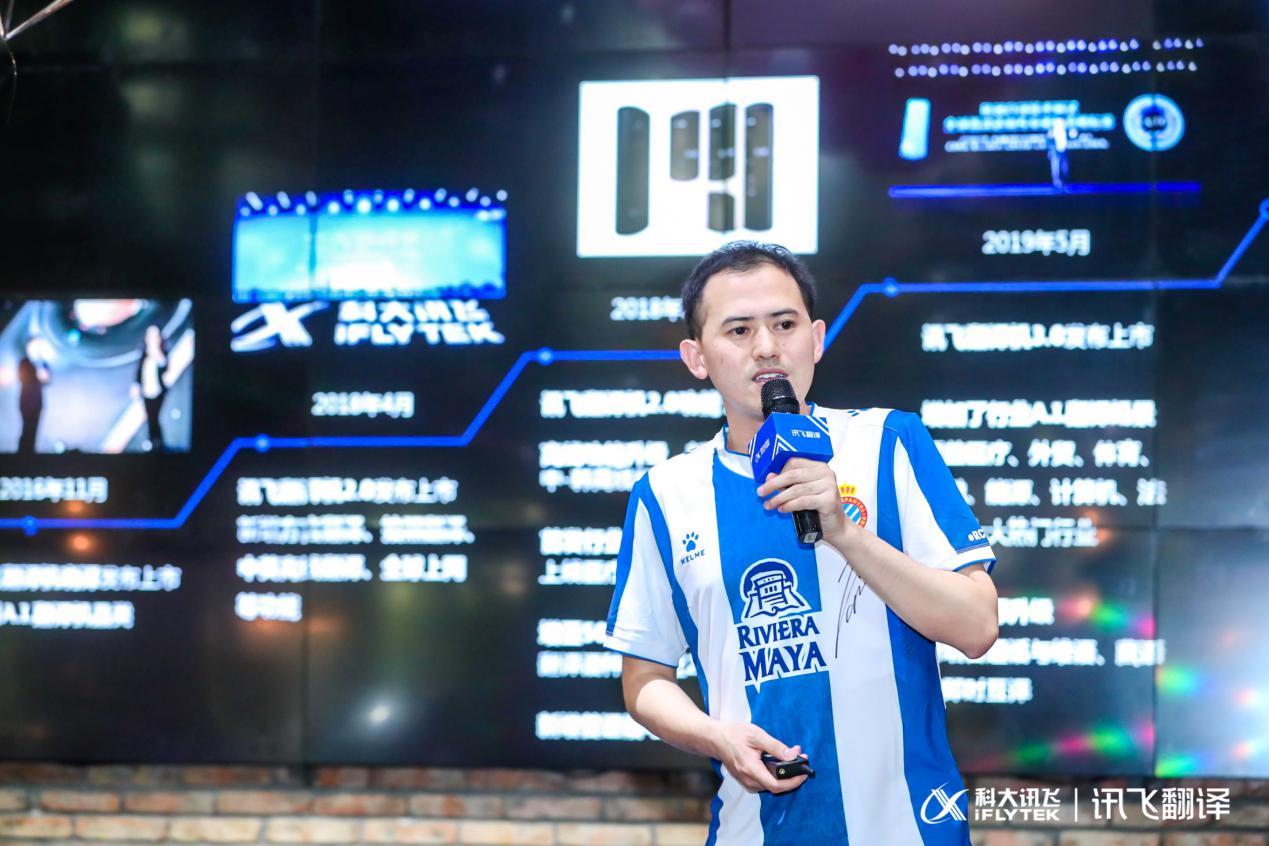 武磊代言之后,科大讯飞分享讯飞翻译机未来战略