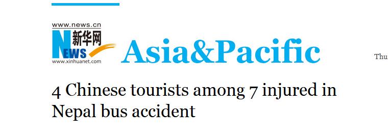 尼泊尔一载20名中国游客大巴发生车祸 致7人受伤