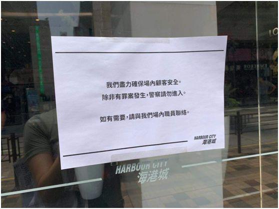 """国旗没护好还""""警察请勿进入"""",香港海港城给了个解释"""