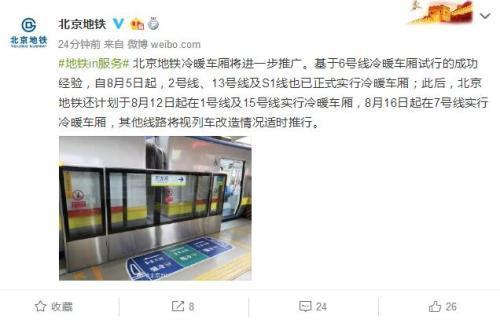 北京地铁1号线、15号线及7号线将试行冷暖车厢