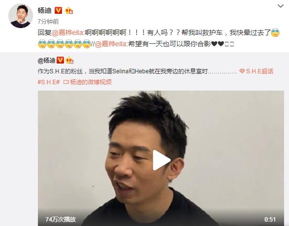 杨迪与田馥甄任家萱合影 获陈嘉桦回复追星成功