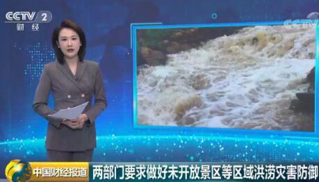 火焰纹章风花雪月流程真爱趁现在两部分要求做好未敞开景区等区域洪涝灾害防护