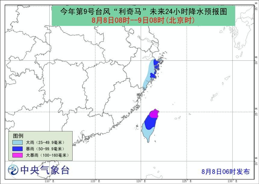 """预警!""""利奇马""""升级为超强台风 10日白天或将登陆浙江沿海"""