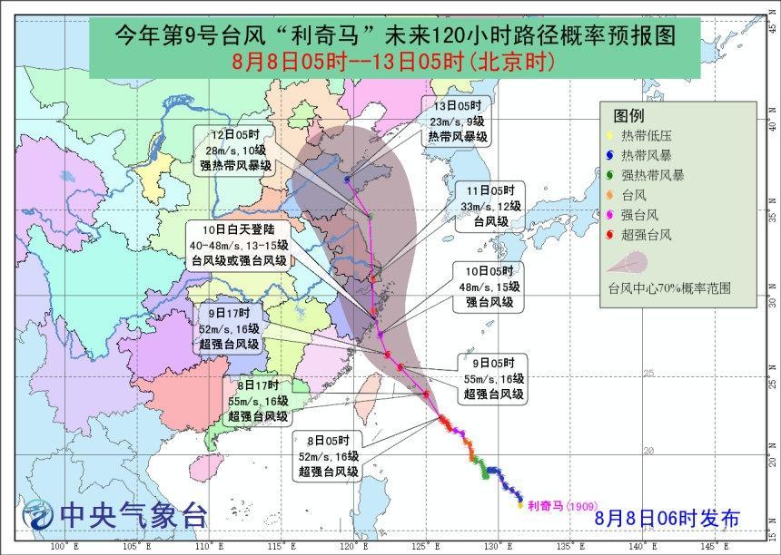 """中国公民在伊朗暗色吸蜜鹦鹉预警!""""利奇马""""晋级为超强飓风 10日白日或将登陆浙江滨海"""