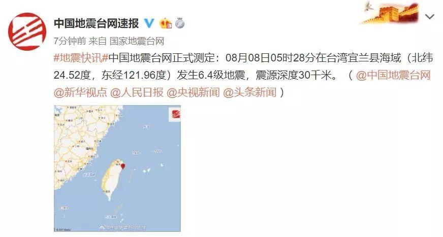 震醒了!台湾宜兰6.4级地震,福建多地震感明显!