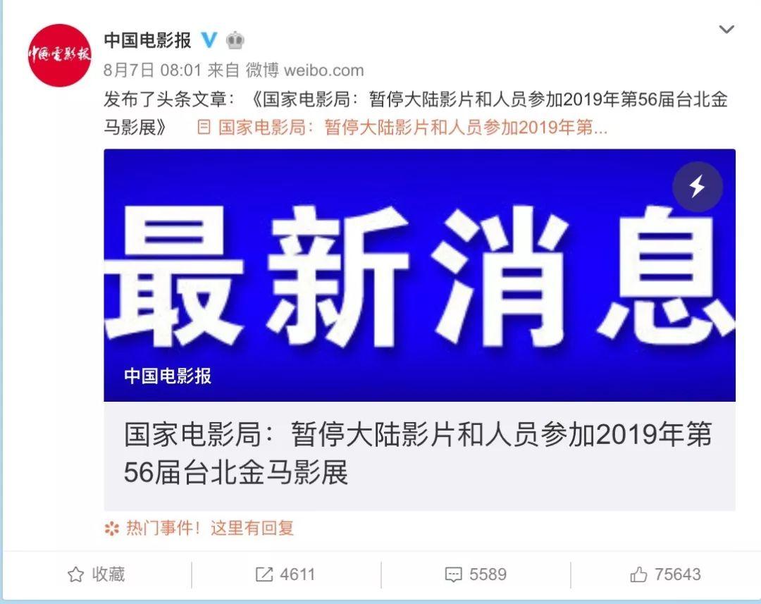 传部分香港电影和香港演员取消参加金马影展!