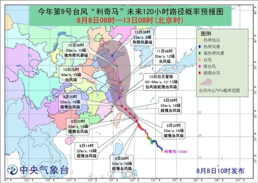 """台风橙色预警:超强台风""""利奇马""""风力可达17级"""