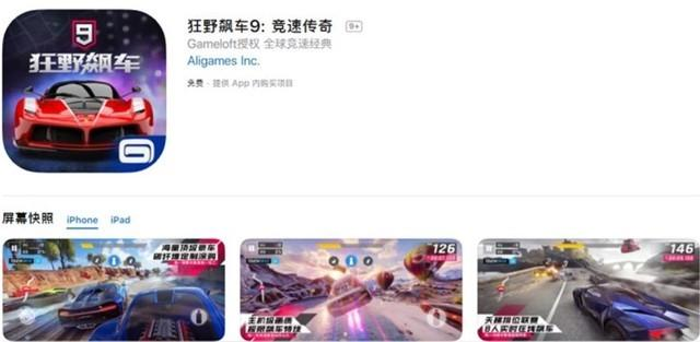 阿里互娱代理 《狂野飙车9》上架国区苹果商店