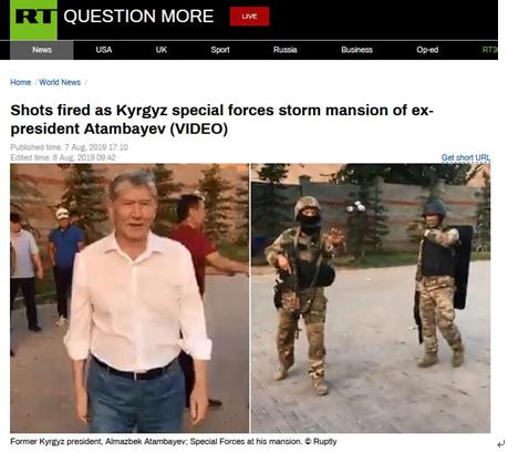 吉尔吉斯斯坦爆发内乱,前总统阿坦巴耶夫向现政府投降