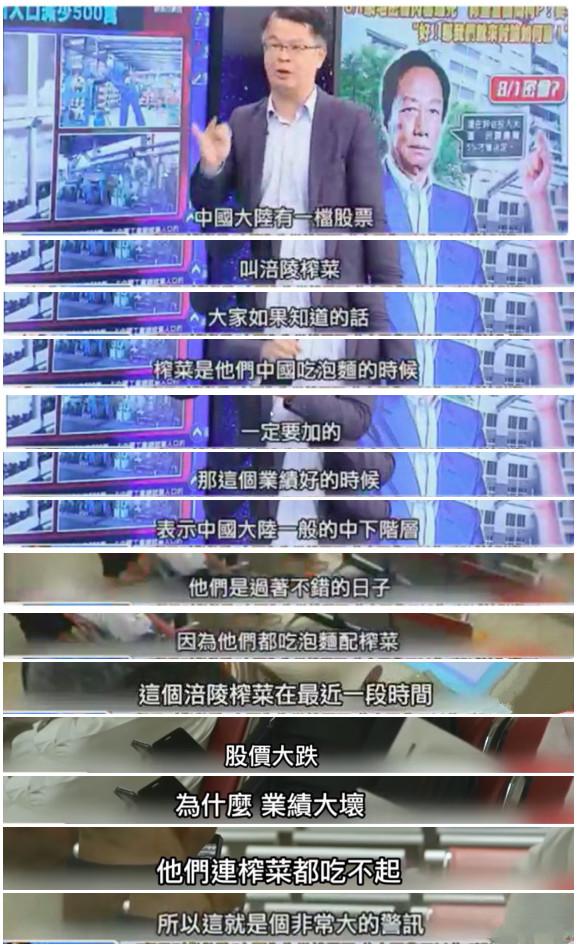"""台湾节目又现奇葩言论,这次是大陆人""""连榨菜都吃不起"""""""
