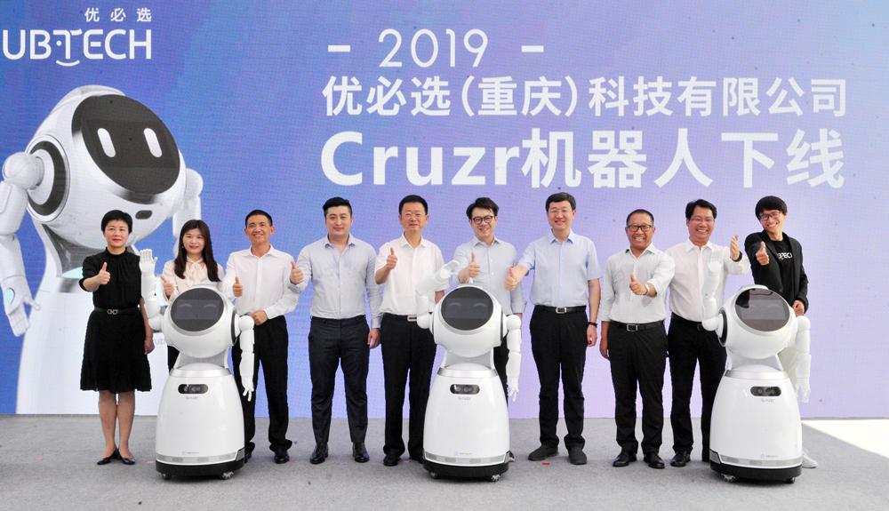 优必选重庆公司Cruzr机器人在两江新区下线
