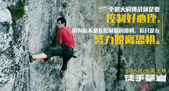 初中升旗手介绍光脚践踏《徒手攀岩》传递追梦情绪 仅有出路是不断向上