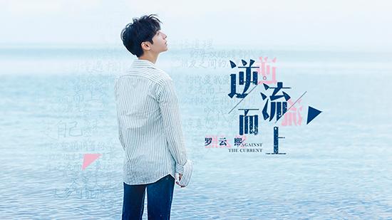 罗云熙《逆流而上》MV发布 穿越山海找到自己