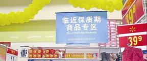 临保质期的进口食品打折特卖敢买吗
