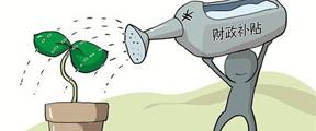 这些补助津贴涨了,收费却降了!