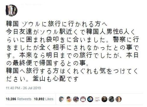 日本游客在韩国被暴揍?韩媒:很可能是假新闻