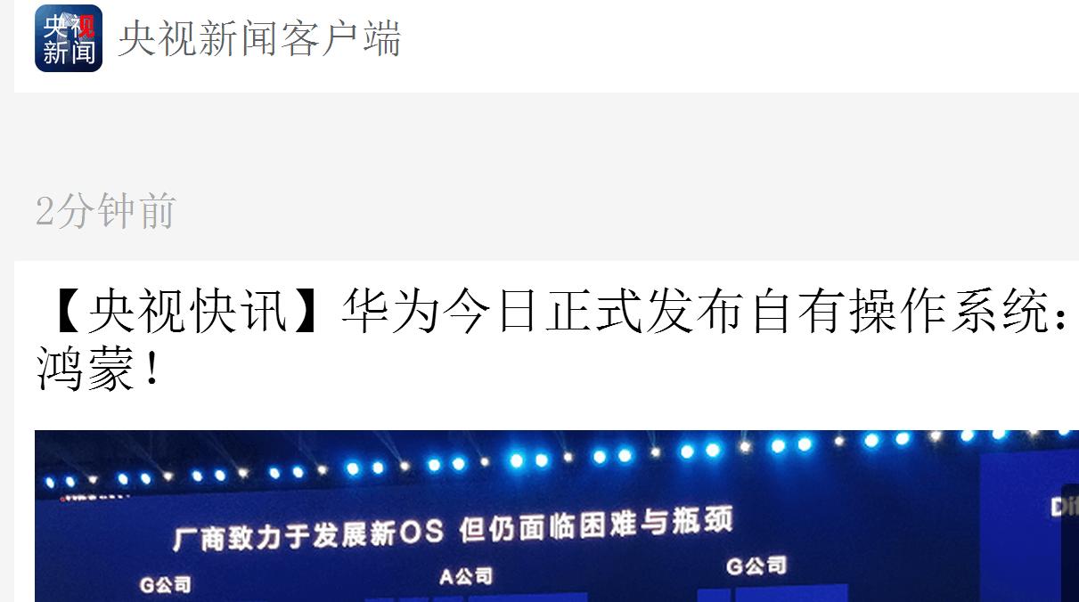 华为本日正式公布自有哄骗系统:鸿蒙