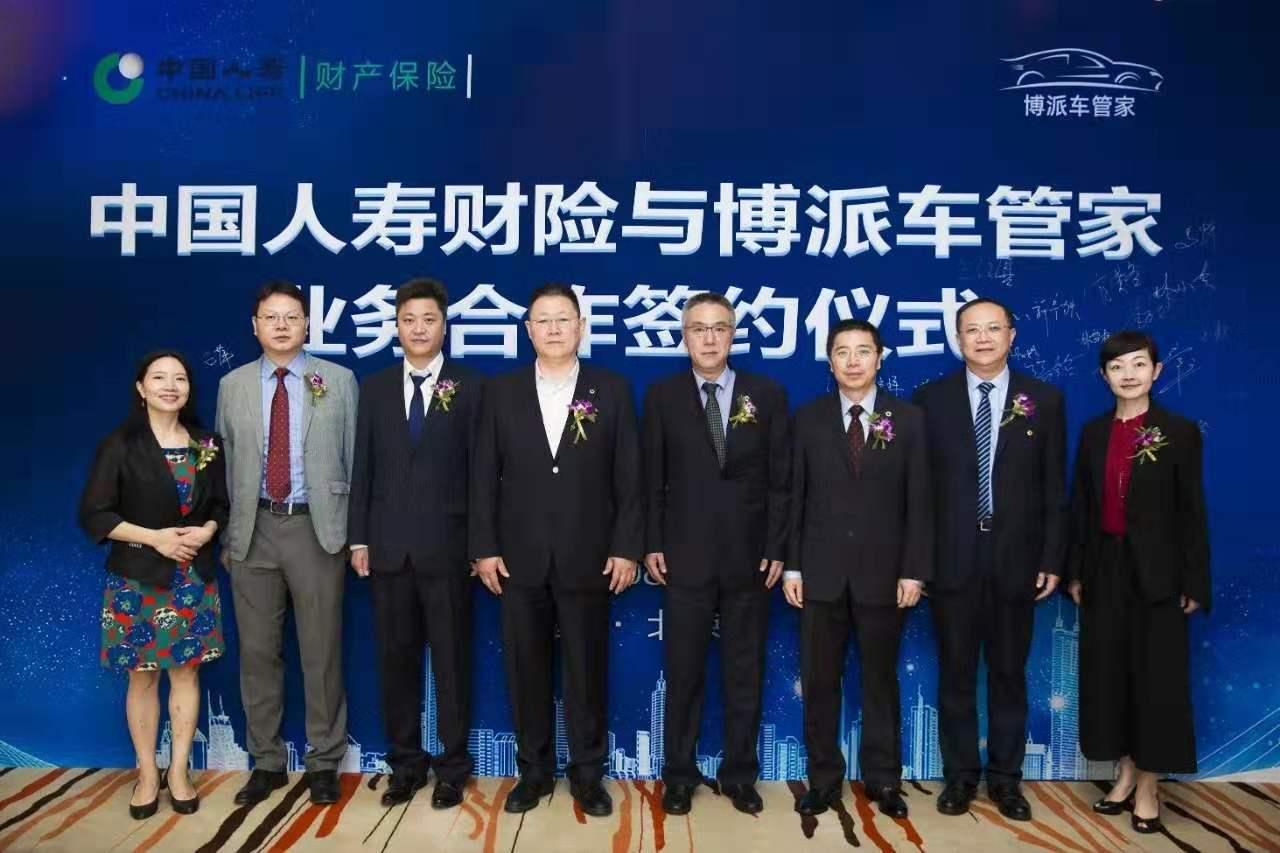 博派車管家成為中國人壽財險業務合作伙伴