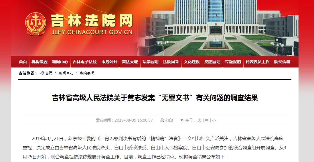 """吉林省高级人民法院关于黄志发案""""无罪文书""""有关问题的调查结果"""