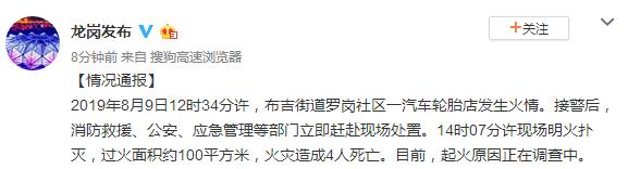 深圳龙岗一汽车轮胎店发生火情 致4人死亡
