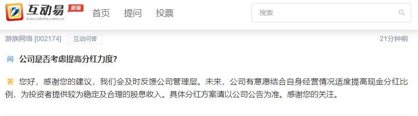 游族网络拟提高现金分红比例 下半年业绩有望向好