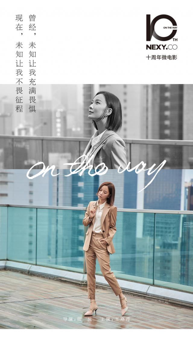 NEXY.CO代言人王珞丹出演微电影《on the way》