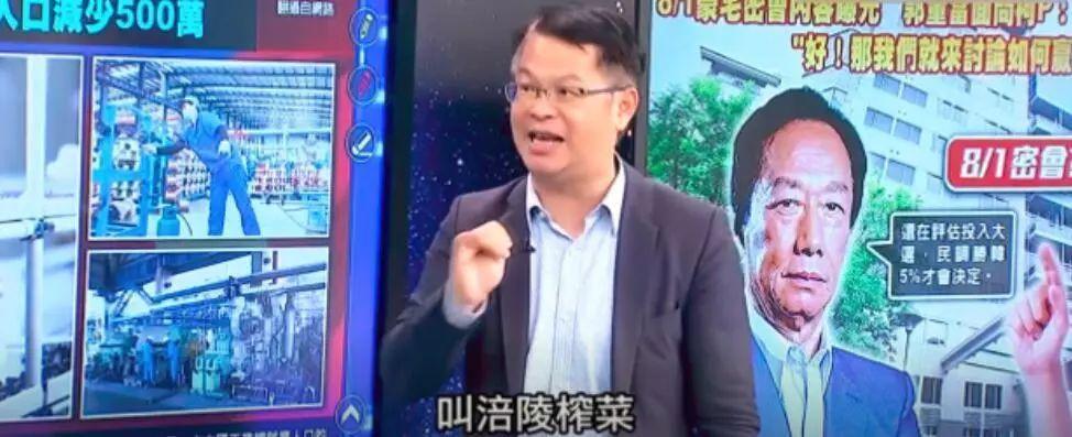 """认怂!台政论节目删除""""大陆人吃不起榨菜""""片段"""