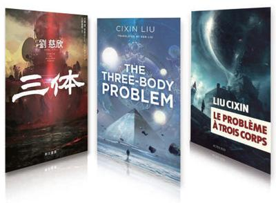 《三體》走紅海外怎么看 中國科幻贏得世界目光