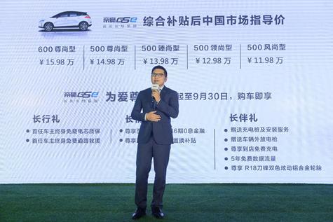 售价11.98-15.98万元 长续航版帝豪GSe焕新上市