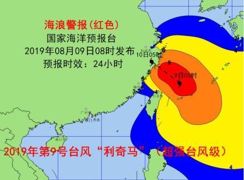 psp魂灵才能存档星夜扣刀听鸣波浪I级警报发布:东海南部海域将现9