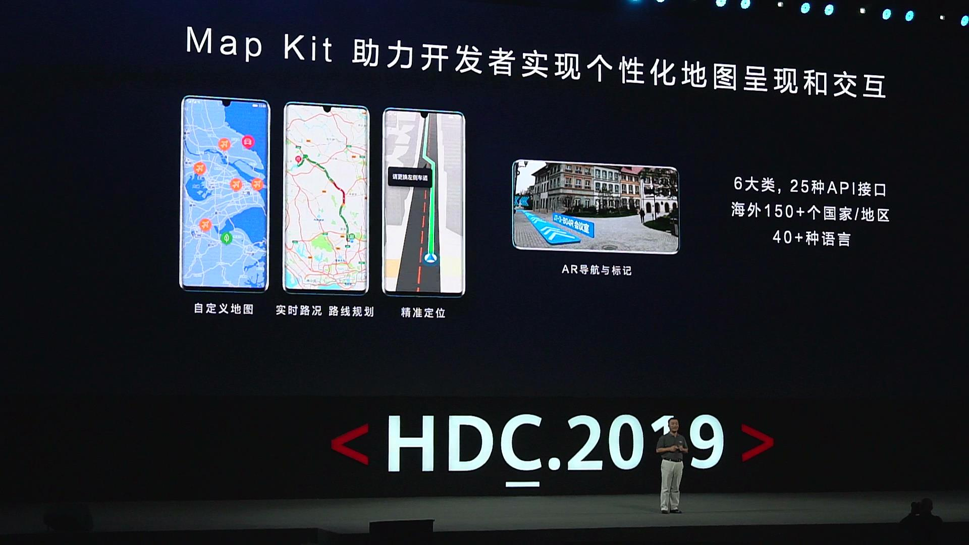 华为进军地图服务:Map Kit将于10月份正式发布