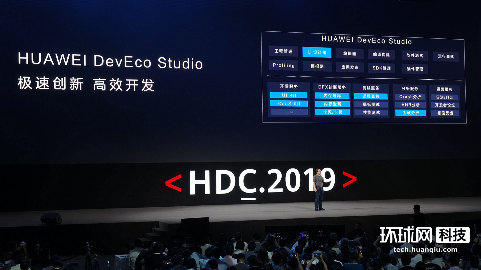 华为王成录发布华为DevEco Studio软件工程平台