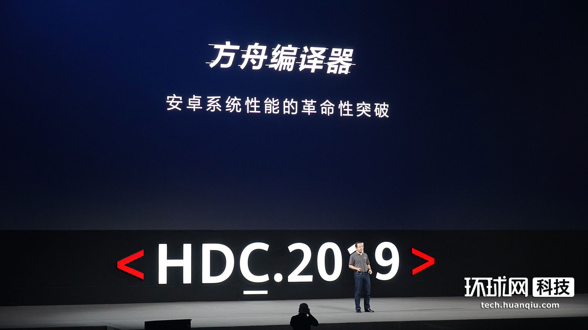 華為王成錄:方舟編譯器正式開源,2020年完整開源