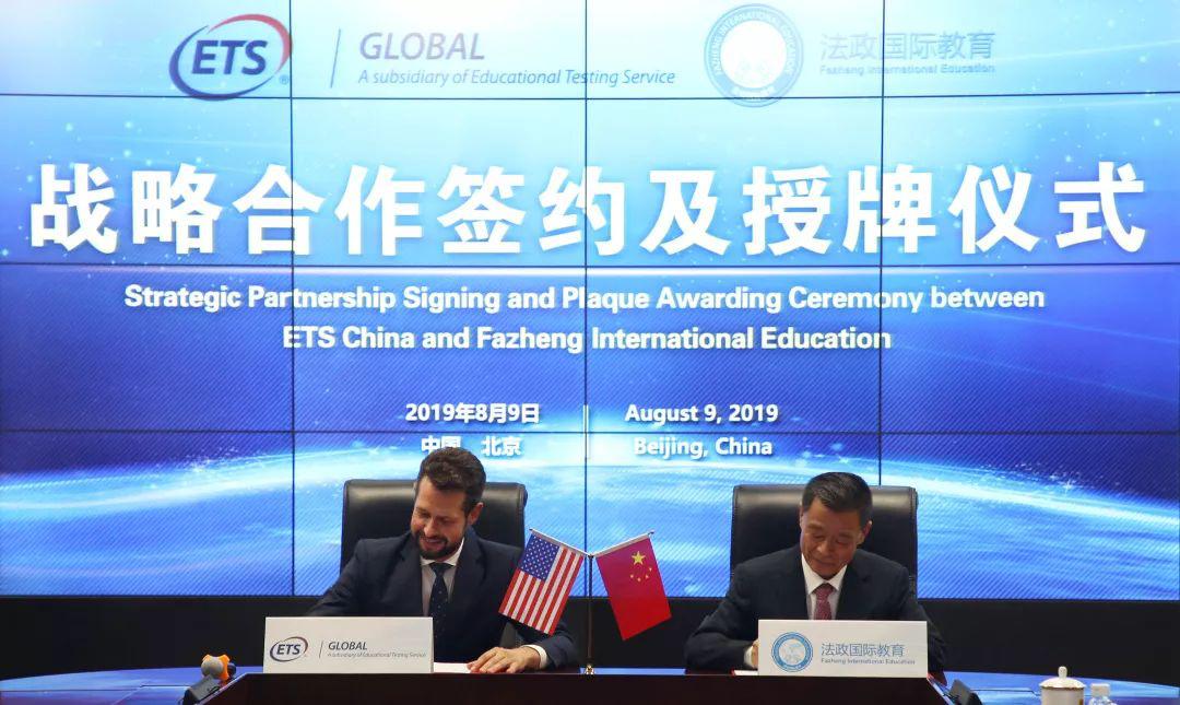 法政国际教育正式成为ETS中国国际教育领域首家战略合作伙伴: 强强联手,未来可期