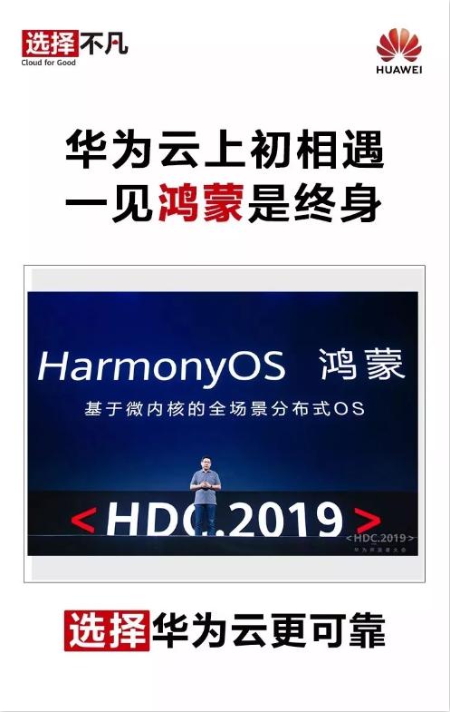 华为开发者大会首日 最大亮点除了鸿蒙还有什么