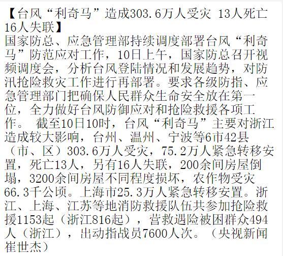 """""""风王""""利奇马造成13人死亡16人失联,浙江超300万人受灾"""