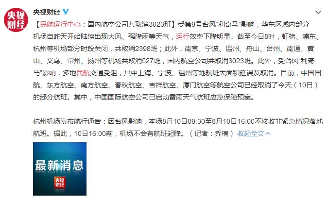 """民航运行中心:受台风""""利奇马""""影响,国内航空公司共取消3023班"""