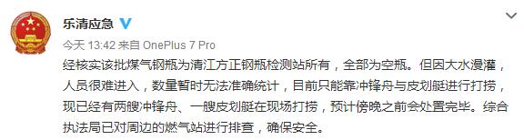 浙江乐清燃气站被淹,数百煤气瓶漂浮水里 官方回应:全部为空瓶