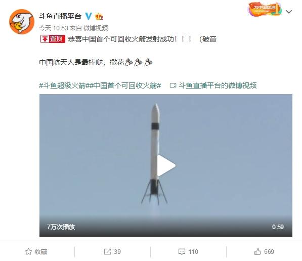 斗鱼联合翎客航天 可回收火箭青海发射试验成功