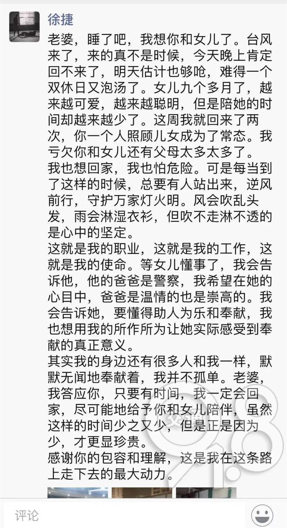 台风夜,杭州民警的朋友圈让人泪目!!!