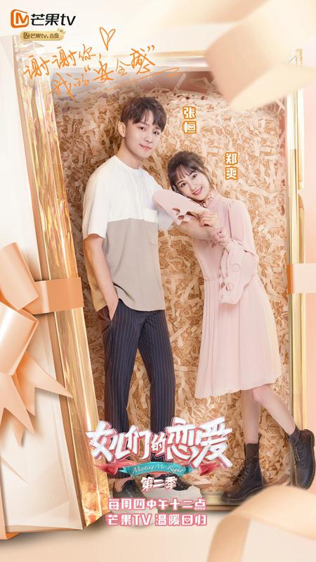 郑爽张恒首合体加盟《女儿们的恋爱》第二季 甜蜜诠