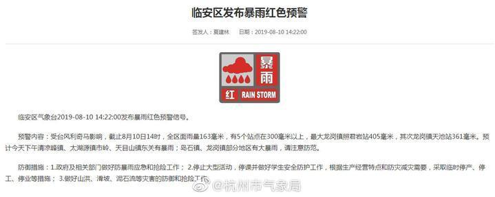"""最新动态!""""利奇马""""下午4点左右进入杭州境内"""