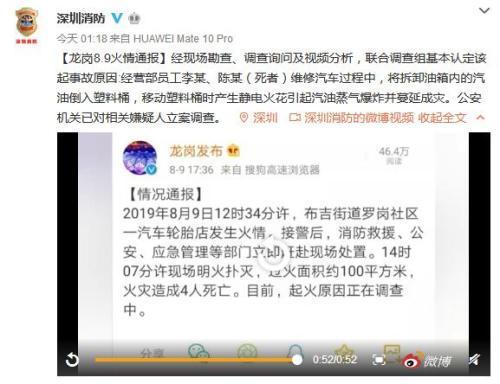 深圳轮胎店起火致4死 官方:维修汽车产生火花爆炸