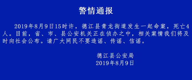 贵州德江县通报一起命案:4人死亡,省市县公安机关正在侦办