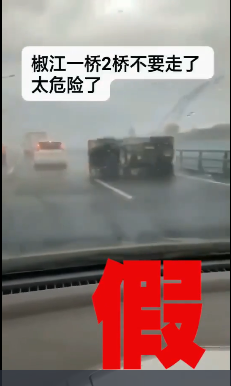 """小心忽悠 最强台风还没到,超级谣言已""""登陆"""""""