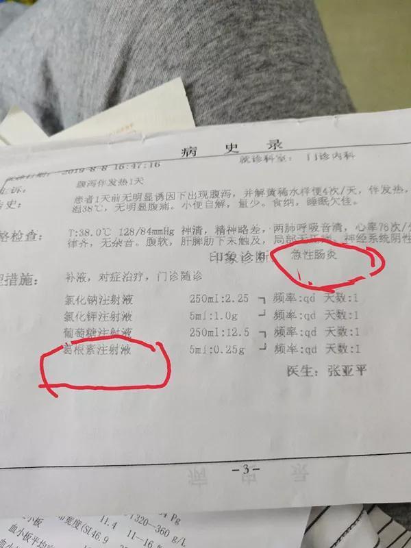 患者拉肚子医生却开治心脑血管注射液 副院长回应