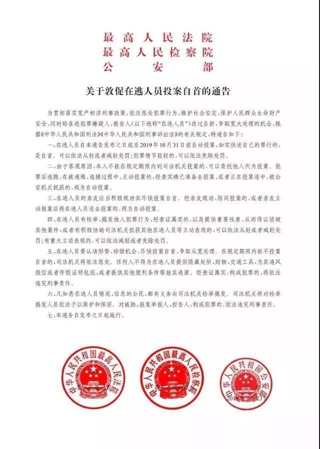 云南发扑克通缉令:神秘黑桃A无照片 杀人在逃20年