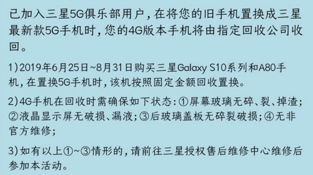 三星5G先锋计划范围扩大:包含非三星手机用户