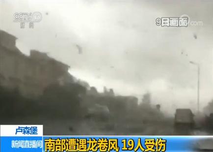 卢森堡南部遭遇龙卷风袭击 致19人受伤