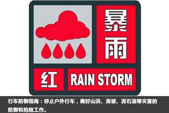 多地大暴雨!山东全省46个暴雨红色预警
